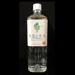 希望の命水 (飲用ミネラル水)